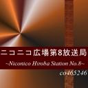 ニコニコ広場8番放送局(神戸)