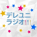 デレユニラジオ!!!