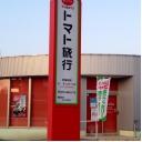 ニコ生tmt旅行代理店