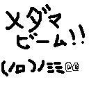 ブラック★ロックシューター -【非公認】マビコミュ@歌い手【メダマビーム!!! (/ Д )/ ≡≡≡≡ @ @))】