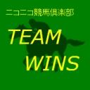 ニコニコ競馬倶楽部 TEAM WINS