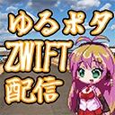 ぷち竜の巣(ZWIFT&歌ボ)