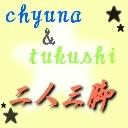 ヽ(。ゝω・) 筑紫&ツュナの二人三脚 ♫*:..。♡*゚¨