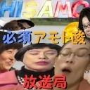 【避難所】HISAMO㈱@必須アモト酸放送局 Lv.大企業【非公式】