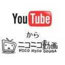 You Tube & ニコニコ動画
