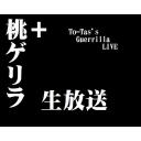 桃-ゲリラ生放送