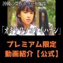 【公式】プレミアム限定動画紹介:ホラー・怪談