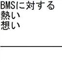 BMSに対する 熱い 想い