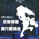 アイドルマスター Nicom@s 反省部屋実行委員会