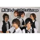 男装スイーツカフェ -Vintage-