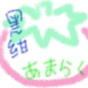 【黒紺】トマトの箱【あまらく】