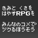 君と草(w)を生やすRPG を視聴者コメで作成するコミュ