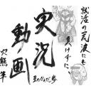 Video search by keyword ドラゴンボールZ3 - 就活の荒波にも負けずに実況動画