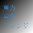 東方自作アレンジ生放送(仮)