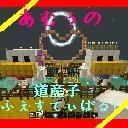 まむぅの道産子フェスティバル!