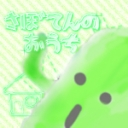*さぼてんのおうち┗ ∵♥ ┓