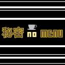 秘密 no MENU ~本店~