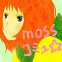 ☆mossコミュール☆