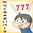 【るーくん】ミラクル☆マイペース【のコミュ】