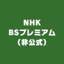 NHK BSプレミアム【ニコニコ実況】2021年02月27日 11:00~のサムネイル