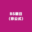 BS朝日実況 アニメAのサムネイル