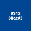 BS12実況 「まじっく快斗1412」「有頂天家族」のサムネイル
