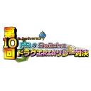 PS&PS2 ドラクエRTAリレー対決