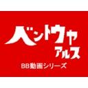 ボーダーブレイク -アルスの弁当屋放送局・ニコ動支店