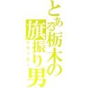 人気の「長島☆自演乙☆雄一郎」動画 274本 -東京在住栃木SCサポーター ミスター