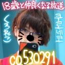 18歳と仲良くなる放送!!