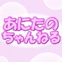 /AT-X実況/ 5月12日10時00分~5月12日16時00分 /アニメシアターX実況/のサムネイル