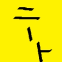 熊本のニートさんのコミュニティ