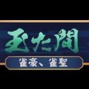 健全雀荘(仮)