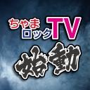 ちゃまロックTV