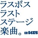 人気の「ラスボス」動画 4,334本 -ラスボス・ラストステージ楽曲