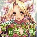 【回復Master】RINOのオールナイト・三国志大戦