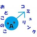 ミコミコこみゅりんく(。◕ˇωˇ◕。)男の子ぉぉお!