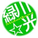 ☆教団 緑川☆