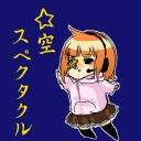 ☆空スペクタクル!(☆uQ)ノ