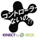 Kinectターミナル