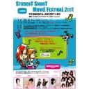Student Short Movie Festival 2011 in Yokohama (学生短編映像作品上映祭in横浜)
