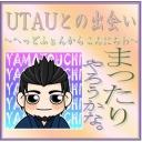 人気の「UTAUカバー曲」動画 11,559本 -UTAUとの出会い~へっどふぉんからこんにちは~