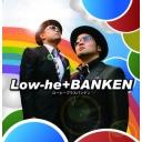 Low-he+BANKEN (ローヒープラスバンケン)