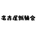 名古屋餓狼会コミュニティ
