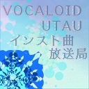 Video search by keyword VOCALOIDインスト曲 - VOCALOID*UTAUインスト曲放送局
