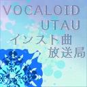 VOCALOID*UTAUインスト曲放送局