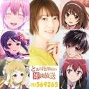 人気の「佐藤利奈」動画 2,264本 -とある花澤厨の雑談放送