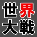 キーワードで動画検索 MAKUBEX - 最初っから敗戦布告し合う世界大戦!