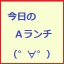 今日のAランチ(゜∀゜)!!