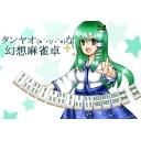タンヤオ(*`・∀・´*)な幻想麻雀卓